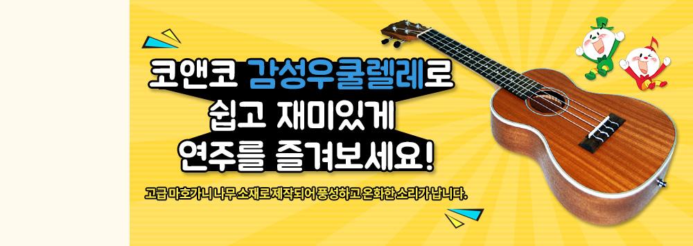 신나는 뮤직수업<br/>코앤코 뮤직 >
